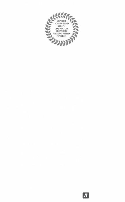Иллюстрация 1 из 34 для Слепой убийца - Маргарет Этвуд | Лабиринт - книги. Источник: Лабиринт