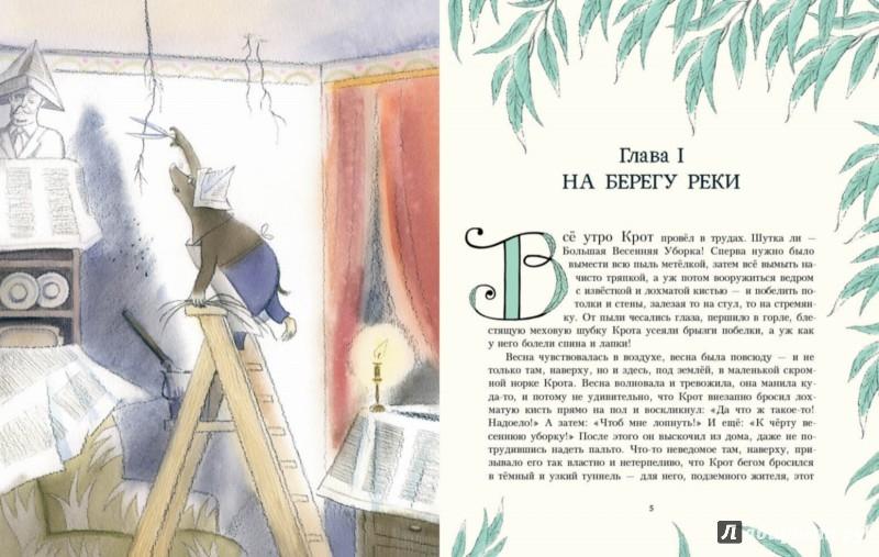 Иллюстрация 1 из 59 для Ветер в ивах - Кеннет Грэм | Лабиринт - книги. Источник: Лабиринт