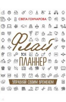 Флай-планнер. Управляй своим временем планшет флай в украине