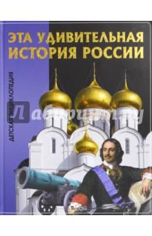 Эта удивительная История России. Детская энциклопедия как землю в морфале в скайриме