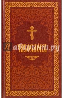 Часословъ на церковнославянском языке отсутствует евангелие на церковно славянском языке