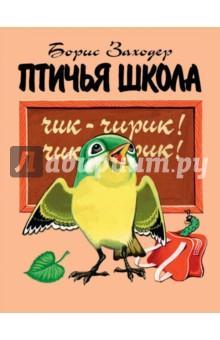 Заходер Борис Владимирович » Птичья школа