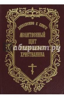 Молитвенный щит православного христианина сторхейм с святое причастие в жизни православного христианина