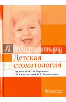 Детская стоматология. Учебник для ВУЗов бинокуляры стоматологические в москве