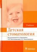 Детская стоматология. Учебник для ВУЗов