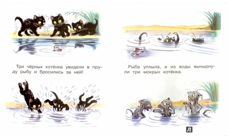 Сутеев три котенка текст с картинками