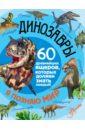 Тихонов Александр Васильевич Динозавры. 60 древнейших ящеров, которые должен знать каждый! отсутствует птицы 60 птиц которых должен знать каждый