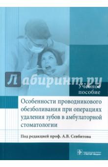 Особенности проводникового обезболивания при операциях удаления зубов в амбулаторной стоматологии фото