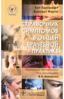 Справочник симптомов в общей врачебной практике коллектив авторов клиническая психотерапия в общей врачебной практике