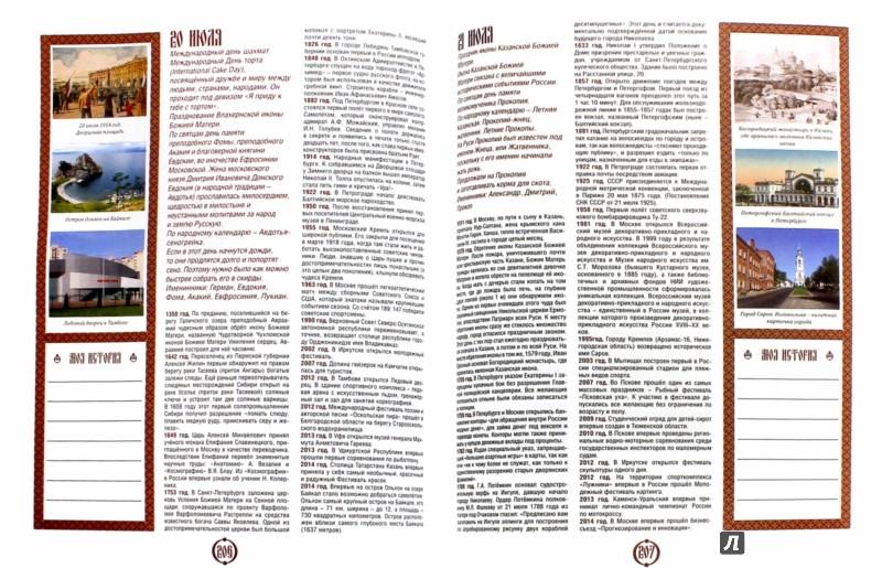 Иллюстрация 1 из 8 для Историческая летопись России - Александр Мясников | Лабиринт - книги. Источник: Лабиринт