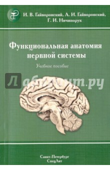 Функциональная анатомия нервной системы. Учебное пособие н а фонсова и ю сергеев в а дубынин анатомия центральной нервной системы учебник
