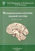 Функциональная анатомия нервной системы. Учебное пособие