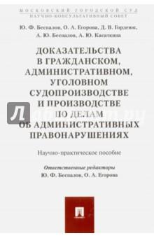 Доказательства в гражданском, административном, уголовном судопроизводстве а а мохов теория и практика использования медицинских знаний в гражданском судопроизводстве россии