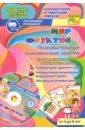 Мир фруктов. Познавательные комплексные занятия. Развивающие задания и игры (+CD), Славина Т. Н.