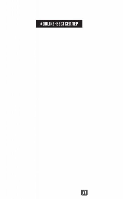Иллюстрация 1 из 52 для Двоедушник - Рута Шейл | Лабиринт - книги. Источник: Лабиринт
