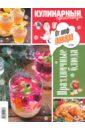 Буказин № 1 (1) 2016 Кулинарный практикум от шеф-повара. Праздничные блюда
