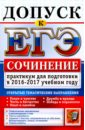 Допуск к ЕГЭ. Сочинения. Практикум для подготовки в 2016-2017 учебном году