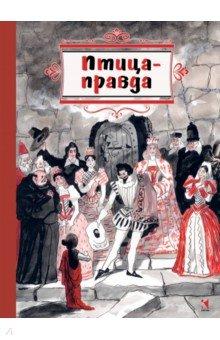 Птица-правда. Испанские и португальские народные сказки mattel ever after high dvj20 отважные принцессы холли о хэир