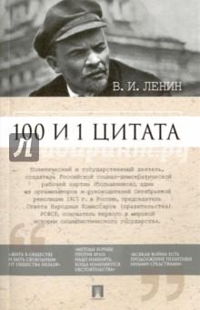 100 и 1 цитата. В.И.Ленин