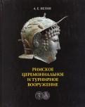 Римское церемониальное турнирное вооружение