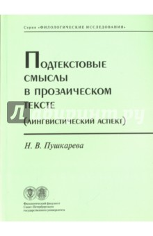 Подтекстовые смыслы в прозаическом тексте (Лингвистический аспект)