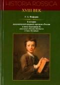 К истории академической книжной торговли в России в эпоху Екатерины II