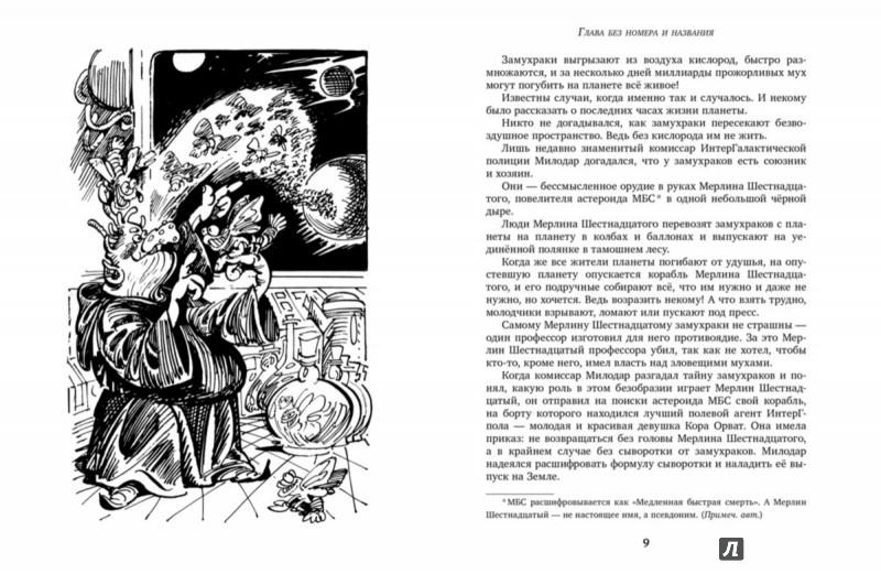 Иллюстрация 2 из 41 для Секрет черного камня - Кир Булычев   Лабиринт - книги. Источник: Лабиринт