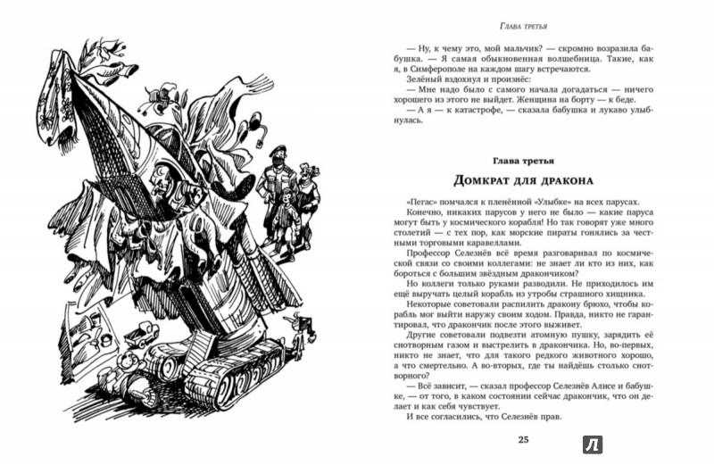 Иллюстрация 4 из 41 для Секрет черного камня - Кир Булычев | Лабиринт - книги. Источник: Лабиринт