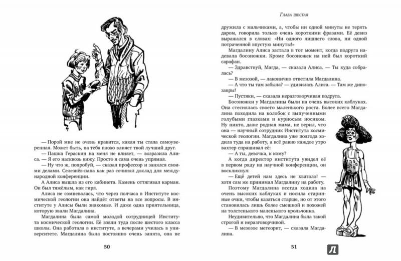 Иллюстрация 5 из 41 для Секрет черного камня - Кир Булычев   Лабиринт - книги. Источник: Лабиринт
