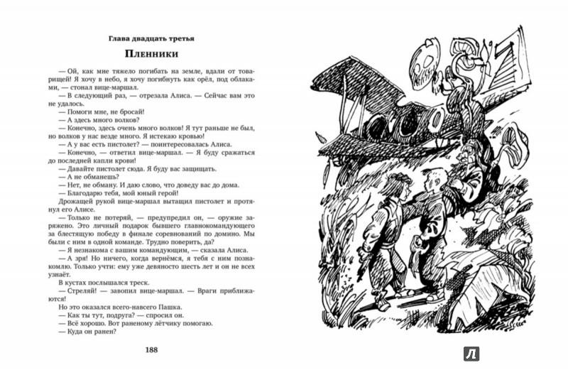 Иллюстрация 6 из 41 для Секрет черного камня - Кир Булычев | Лабиринт - книги. Источник: Лабиринт