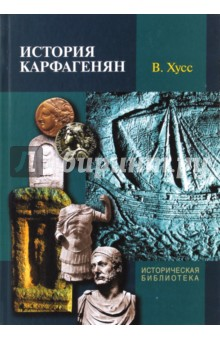 История карфагенян риццы а ассирия и вавилон история и сокровища античной цивилизации