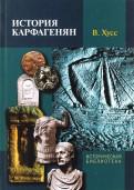История карфагенян