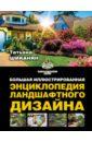 Большая иллюстрированная энциклопедия ландшафтного дизайна, Шиканян Татьяна Дмитриевна