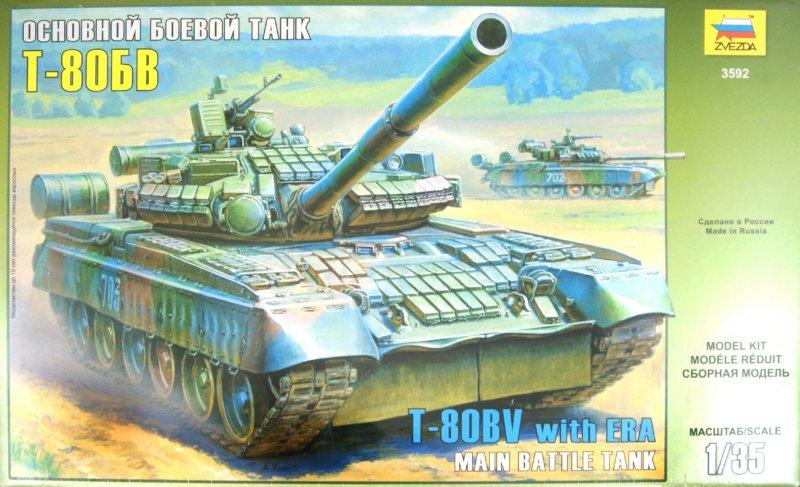 Иллюстрация 1 из 18 для Российский основной боевой танк 3592 Т-80БВ | Лабиринт - игрушки. Источник: Лабиринт