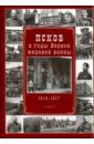 Псков в годы Первой мировой войны. 1916-1917 гг., Михайлов Андрей