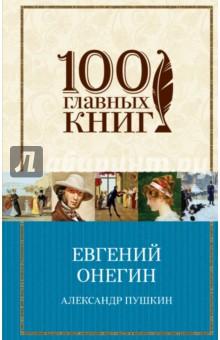 Пушкин Александр Сергеевич » Евгений Онегин