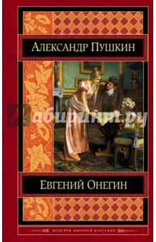 Евгений Онегин книги эксмо евгений онегин