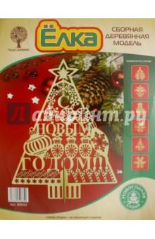 Сборная деревянная модель Ёлка С Новым годом! (80042) набор для творчества чудо дерево сборная деревянная модель внедорожник p123