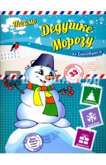 Пишем письмо Дедушке Морозу со Снеговиком гражданцева о снится дедушке морозу