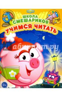 Учимся читать. Книга развивающая учимся говорить писать и читать по русски учебное пособие