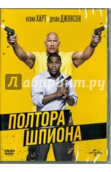 Полтора шпиона (DVD) энциклопедия таэквон до 5 dvd