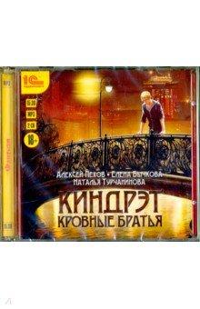 Zakazat.ru: Киндрэт. Кровные братья (2 CDmp3). Пехов Алексей Юрьевич