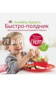 Быстро-полдник. Практические рецепты для здорового перекуса консультирование родителей в детском саду возрастные особенности детей