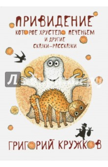 Купить Привидение, которое хрустело печеньем и другие сказки-рассказки, Октопус, Сказки отечественных писателей