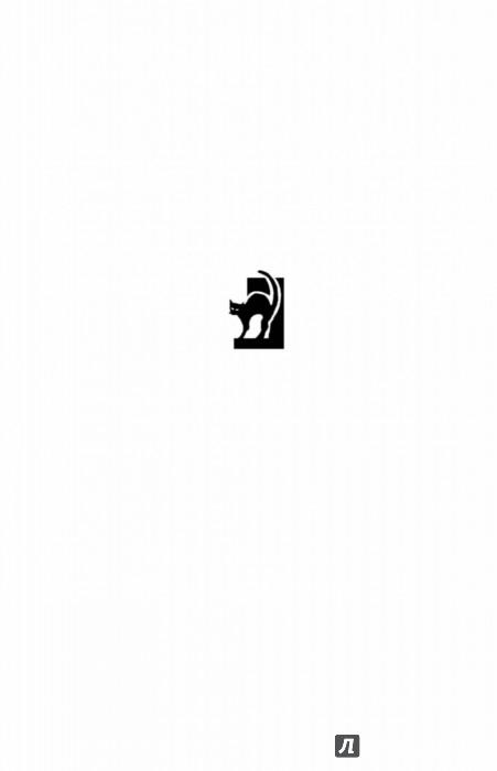 Иллюстрация 1 из 30 для Проклятая усадьба - Леонов, Макеев   Лабиринт - книги. Источник: Лабиринт