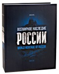 Всемирное наследие России. Книга 1. Архитектура