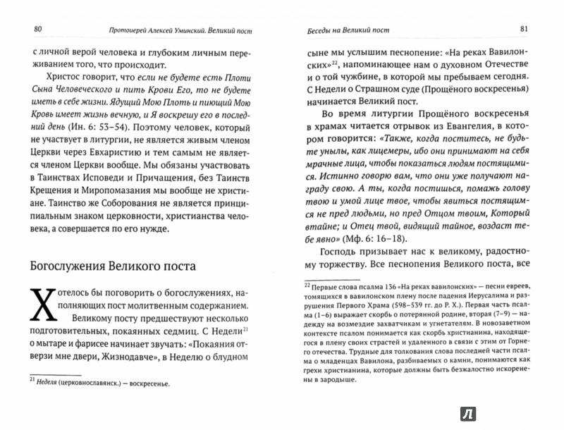 Иллюстрация 10 из 36 для Великий пост. Объяснение смысла, значения, содержания - Алексей Протоиерей | Лабиринт - книги. Источник: Лабиринт