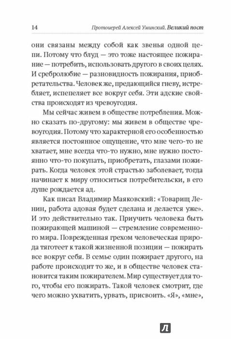 Иллюстрация 11 из 36 для Великий пост. Объяснение смысла, значения, содержания - Алексей Протоиерей | Лабиринт - книги. Источник: Лабиринт