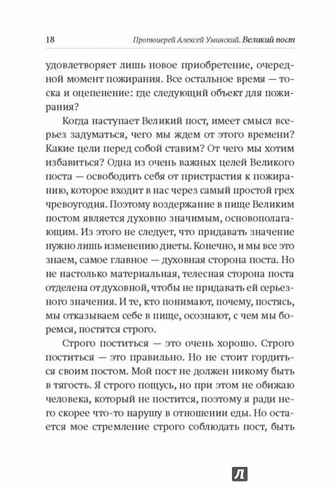 Иллюстрация 15 из 36 для Великий пост. Объяснение смысла, значения, содержания - Алексей Протоиерей | Лабиринт - книги. Источник: Лабиринт