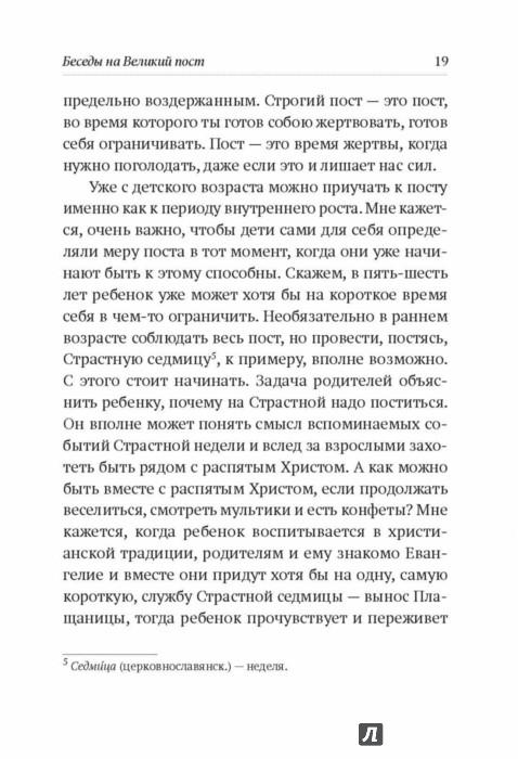 Иллюстрация 16 из 36 для Великий пост. Объяснение смысла, значения, содержания - Алексей Протоиерей | Лабиринт - книги. Источник: Лабиринт